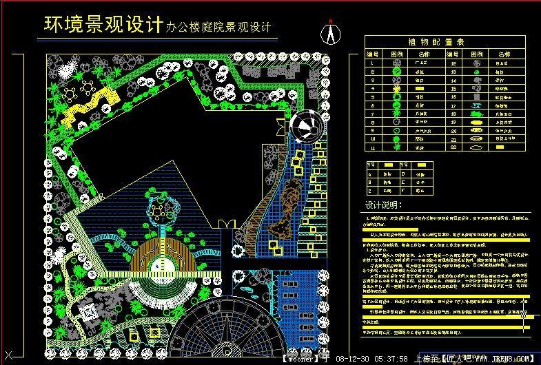 定鼎网 定鼎园林 园林方案设计 办公机关 办公楼庭园景观  2 3.920m