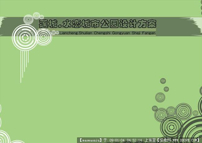 定鼎网 定鼎园林 园林设计文本 公园景观 水恋城市公园设计  序号