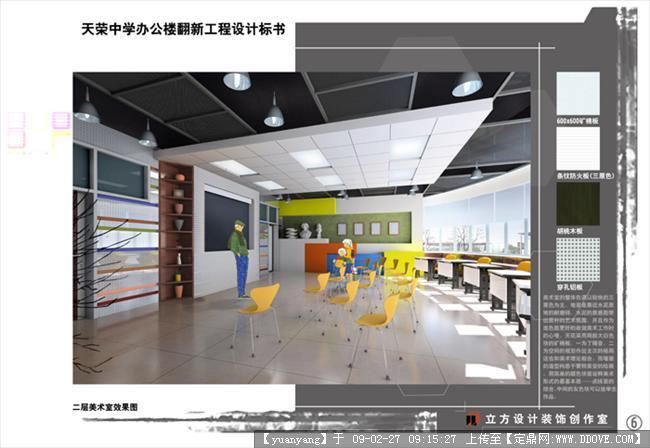 学校会议室和美术室装饰设计图片