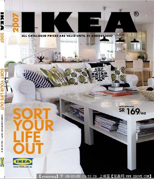 宜家室内设计杂志