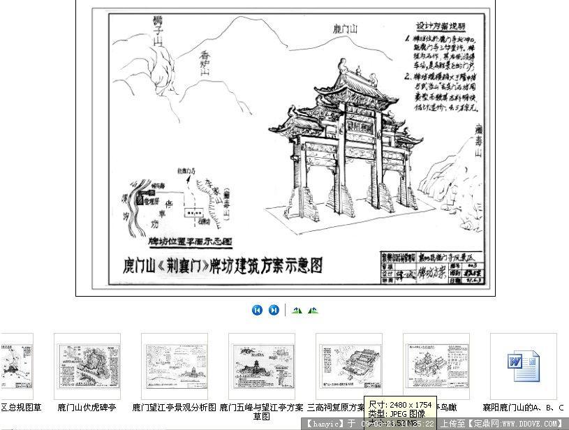 """""""襄阳鹿门山风景区""""构思作业草图"""