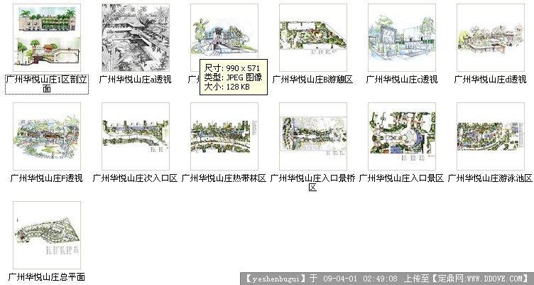 广州华悦山庄手绘效果图