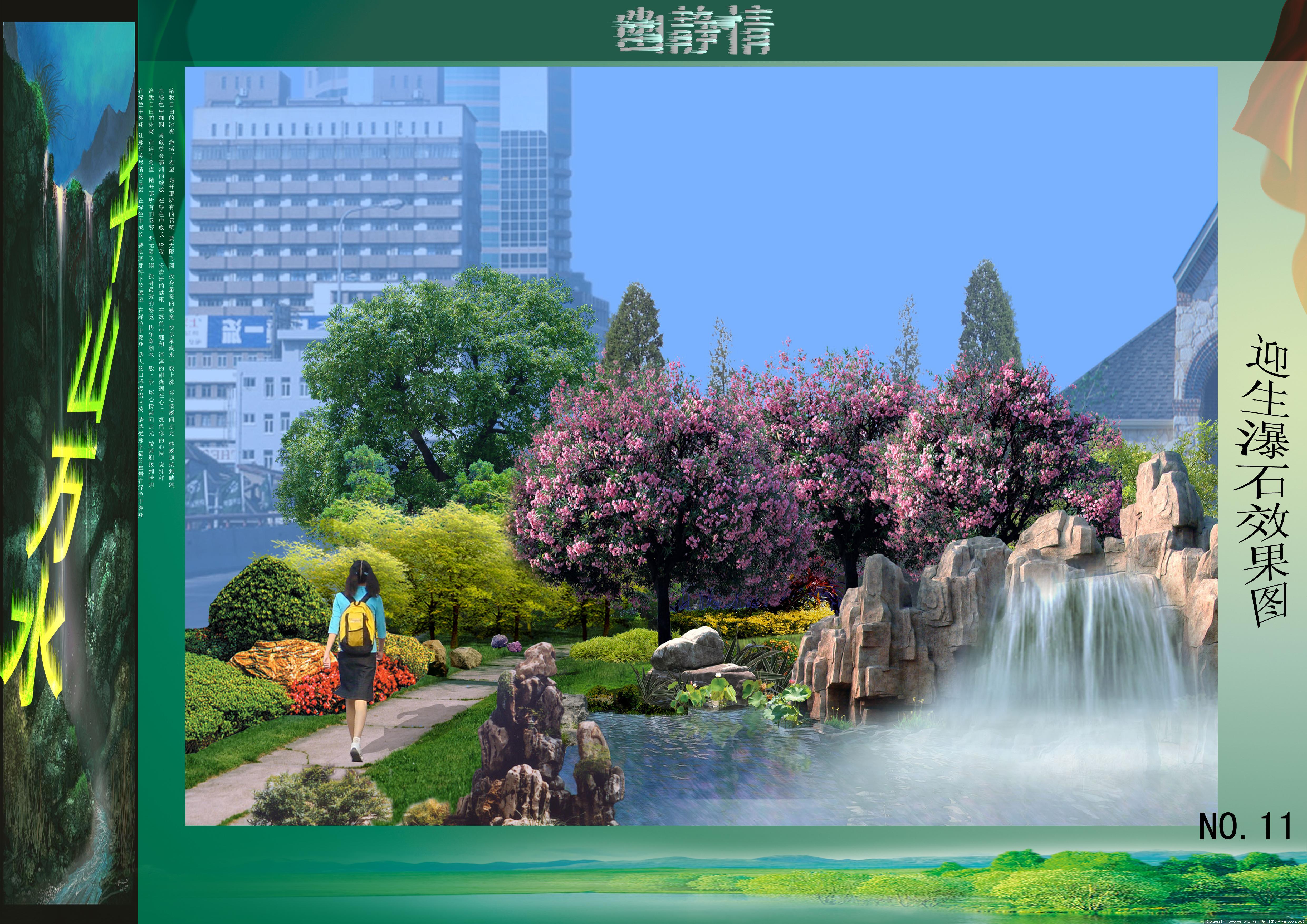 新学院设计的图片浏览,园林效 果图,校园景观,园林_.