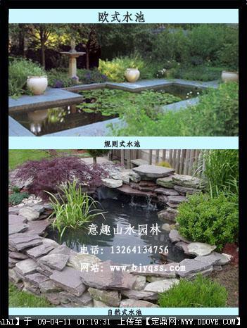 别墅庭院景观-水景--欧式景观水池.jpg 原始尺寸:351 * 466