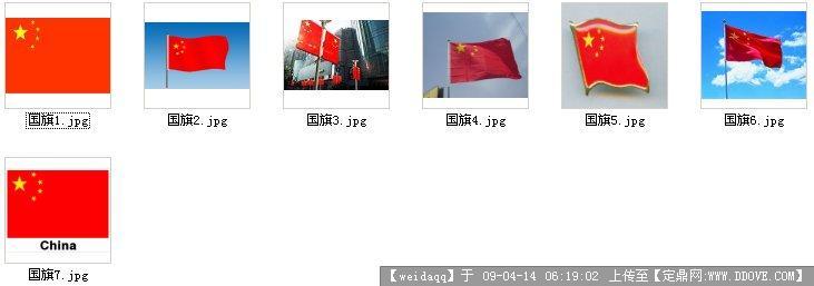 中国国旗大全的下载地址