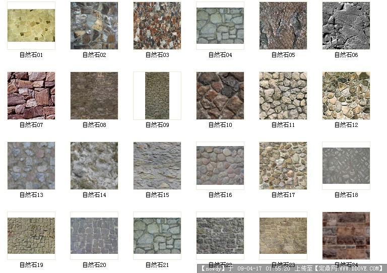 设计素材材质贴图; 自然石石材免费打包下载(212张高清);