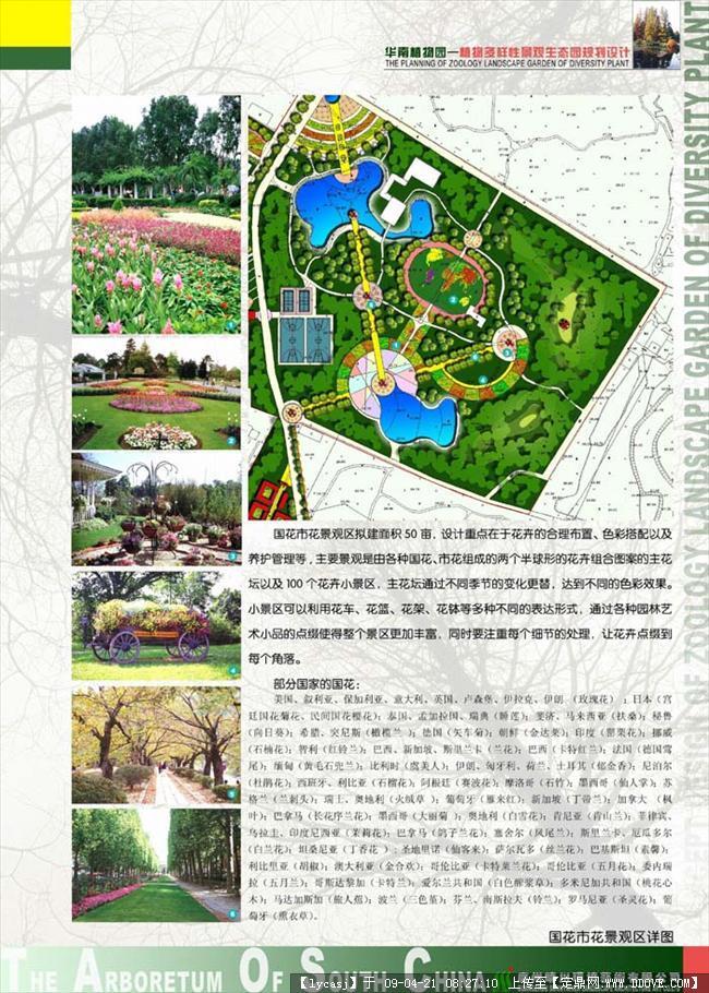 华南植物园方案设计文本