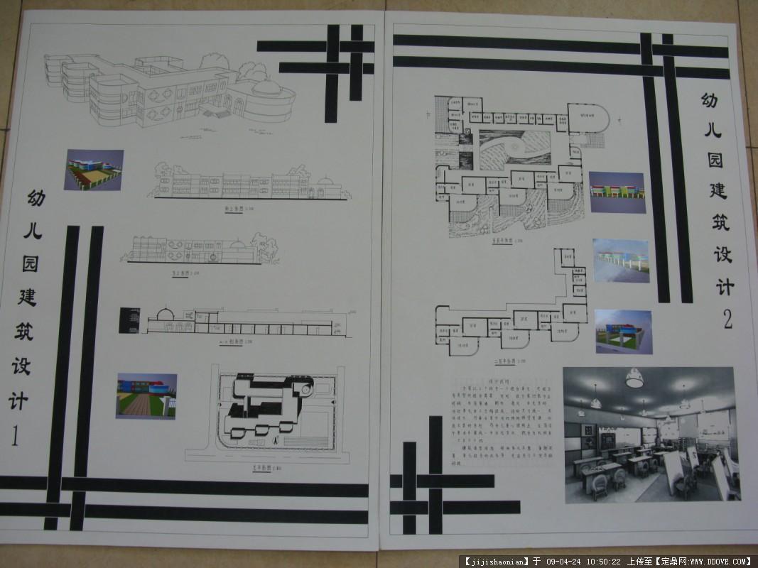 建筑图纸排版【图片 价格 包邮 视频】