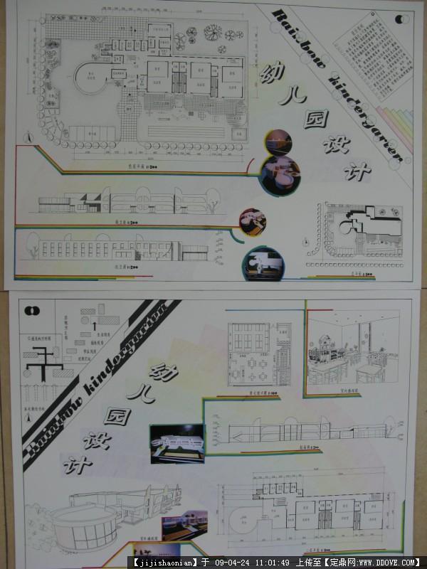 图纸v图纸构图表现-img_2207学生机械中英文图片