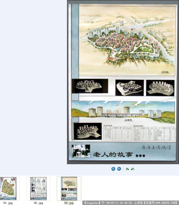 手绘小区规划图