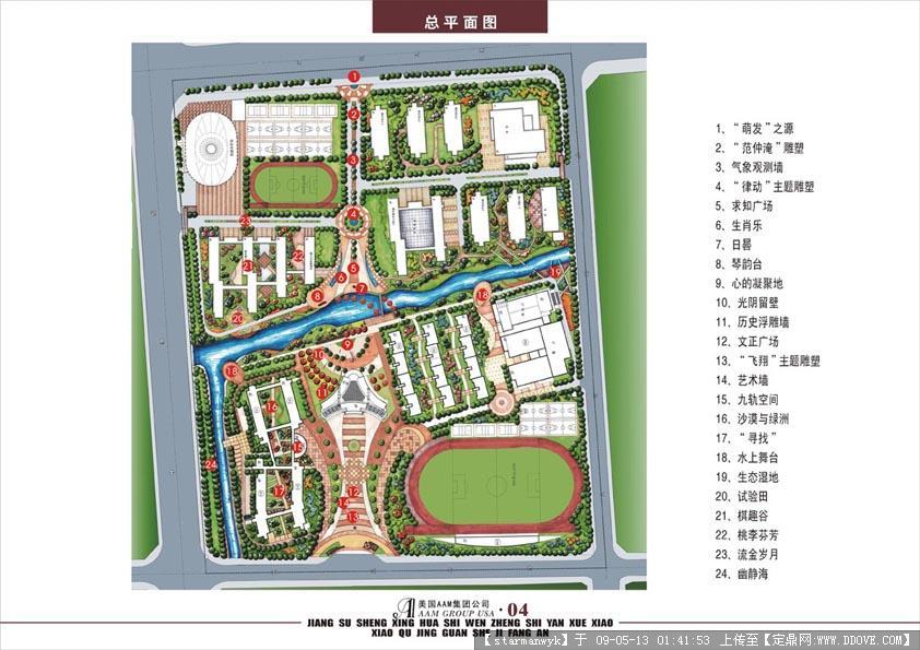 校园景观效果图-1004总平面图; 美国aam学校景观设计; 校园景观效果图