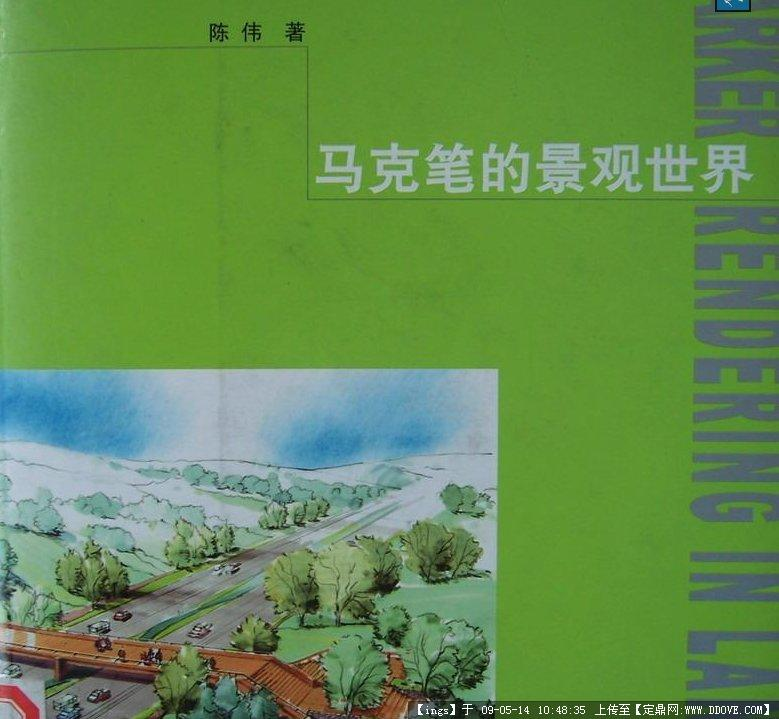 《马克笔的景观设计》电子图书