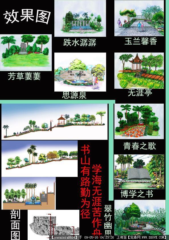 校园绿地园林设计方案