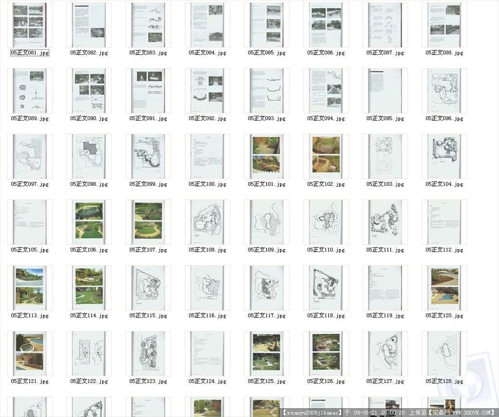 园林景观设计-从概念到形式