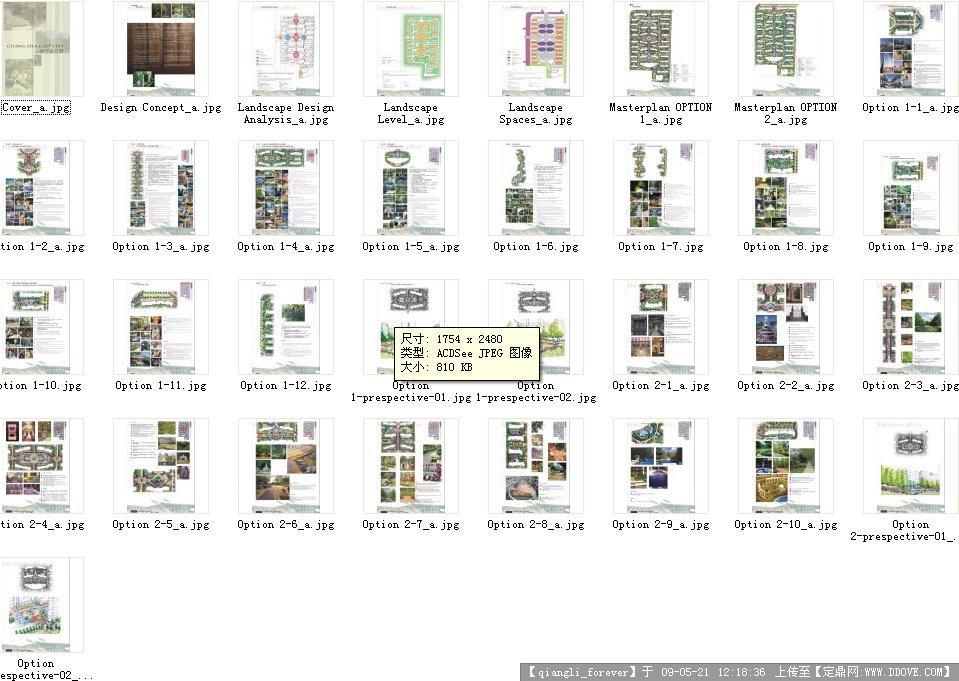 长沙某居住小区全套概念性景观设计文本