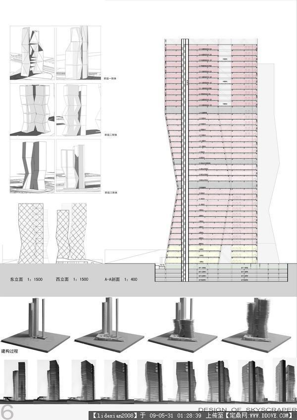 高层建筑设计文本
