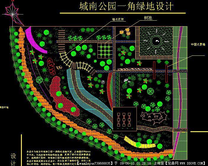 城南公园一角绿地设计