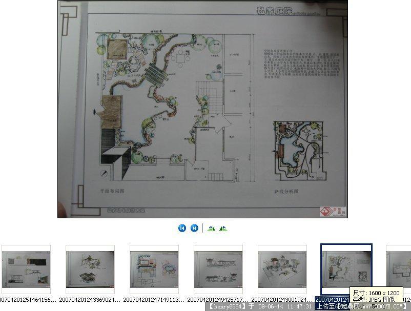 某庭院设计手绘方案全套