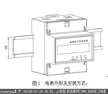 基于ddsf1352/dtsf1352电表的低压终端电能管理