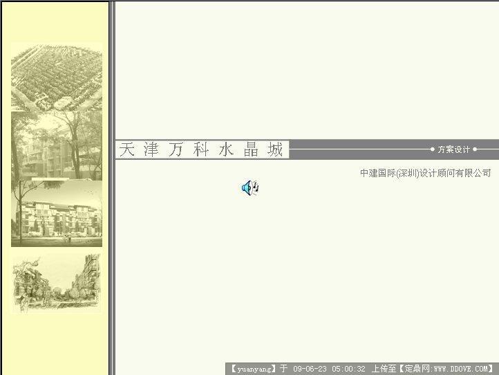 天津万科某居住区建筑方案设计的下载地址,建筑文本