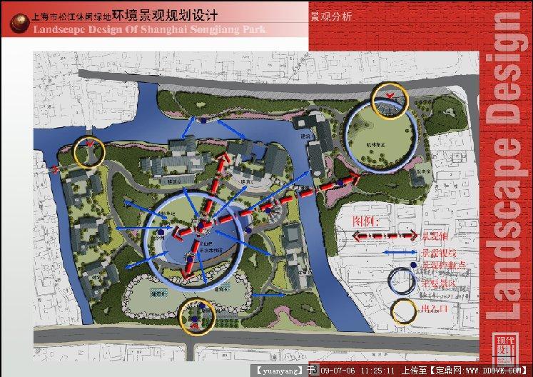 上海市某v公司公司环境景观规划设计甲级北京绿地建筑设计文本排名图片