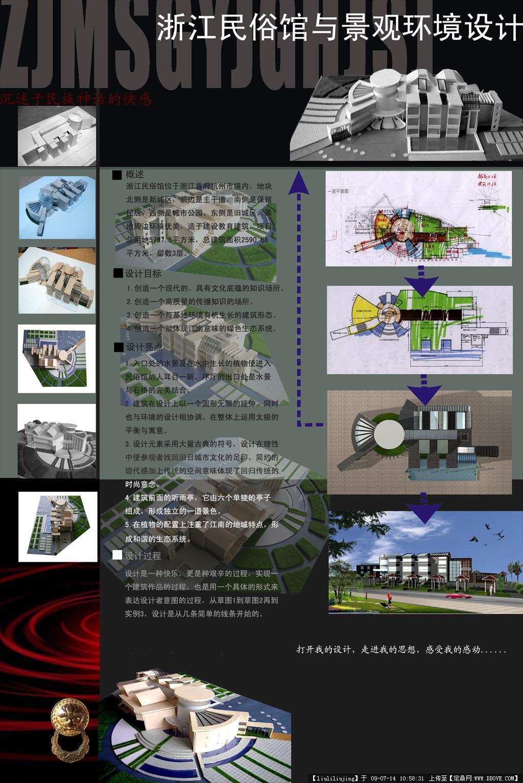 环境景观设计方案——2005年大学期间建筑设计二作业图片