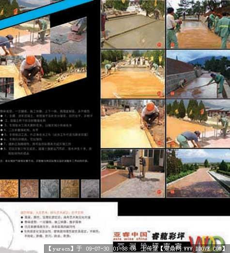 压花水泥路面/彩色混凝土/景观地坪--新型铺装材料