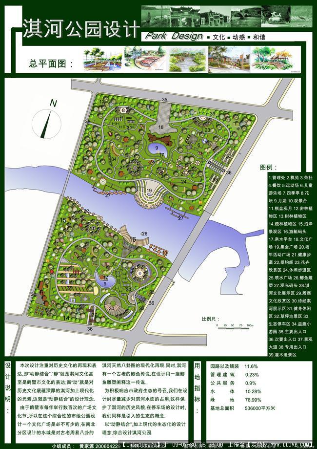 公园景观设计方案平面效果图