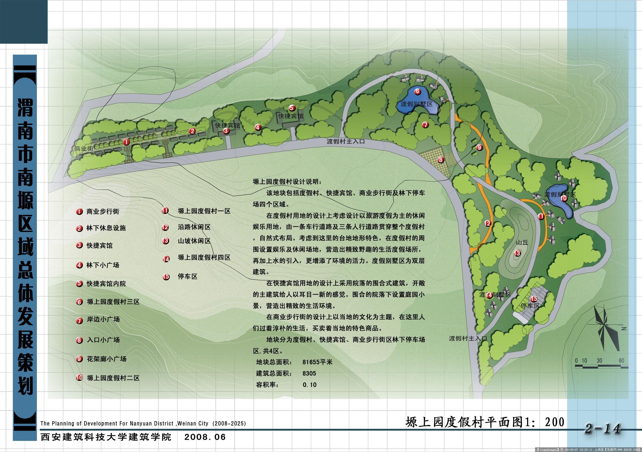 景观设计毕业设计-2-14塬上园度假村平面图.jpg 原始尺寸:2486 * 1754