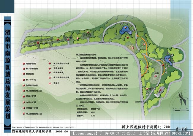 景观设计毕业设计作品的图片浏览,园林方案设计,公园