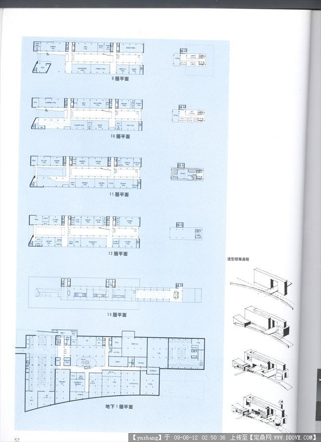 建筑设计资料集全册目录