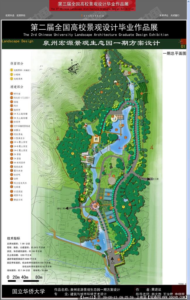 全国第二届景观设计作品展-华侨大学建筑学院-园林景观毕业作品