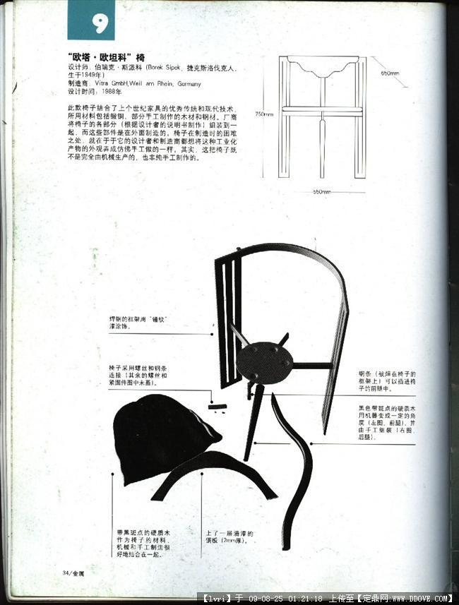 50张椅子-家具设计图片