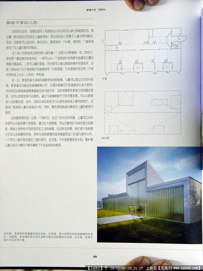 世界幼儿园设计经典案例参考