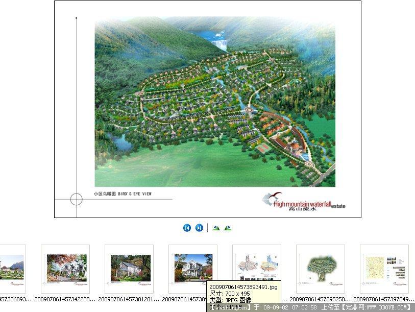 高山流水别墅小区规划及建筑方案的下载地址,园林设计