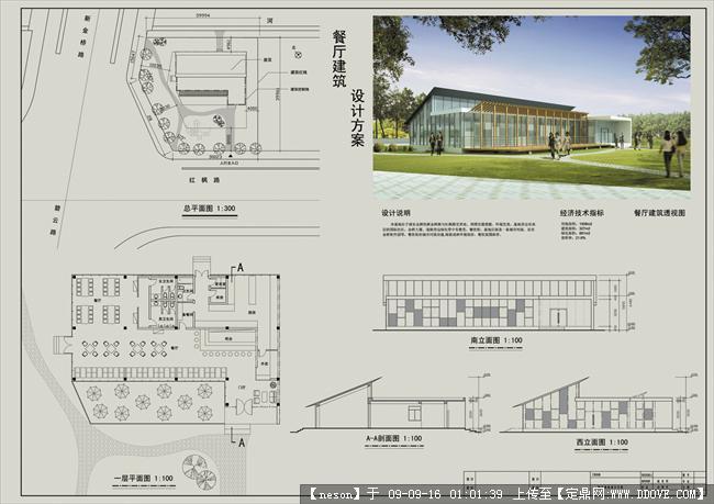 某方案建筑设计差值餐厅v方案机械图片