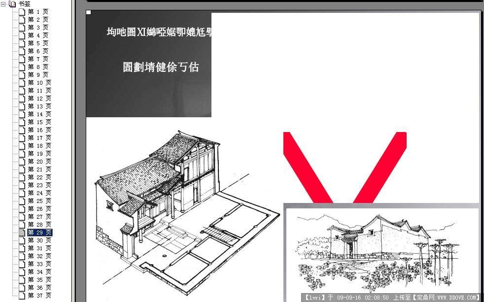 中国建筑史之4-住宅和聚落.pdf