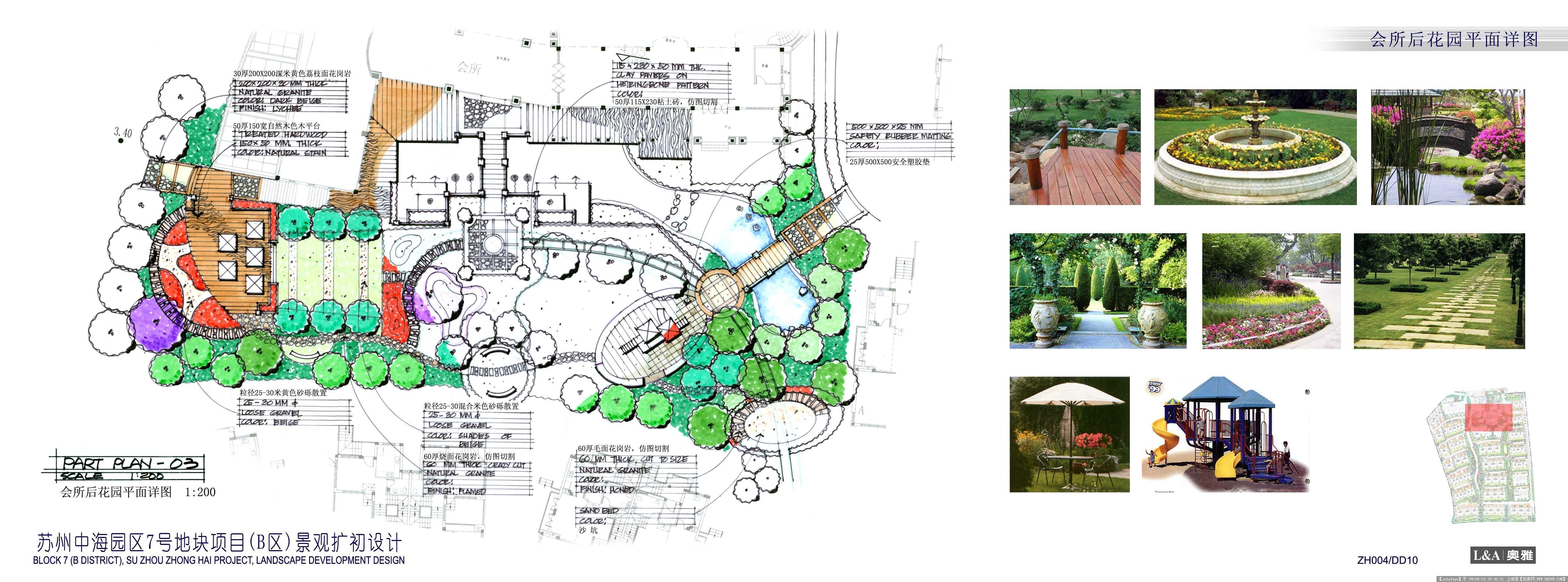 苏州某小区景观扩初手绘文本的图片浏览,园林效 果图