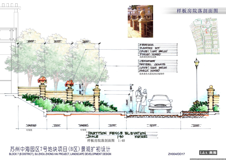 苏州某小区景观扩初手绘文本-dd17样板房剖面.