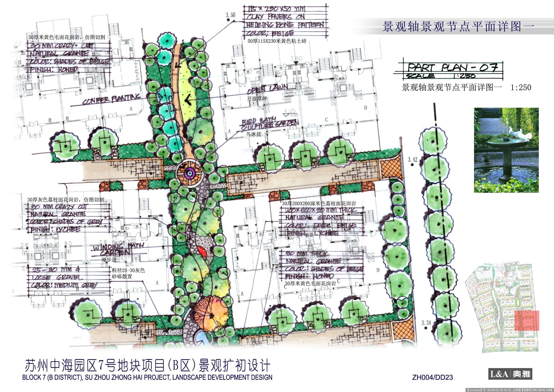 苏州某小区景观扩初手绘文本-dd23景观节点1.