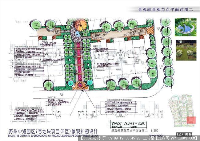 苏州某小区景观扩初手绘文本-dd24景观节点2.jpg