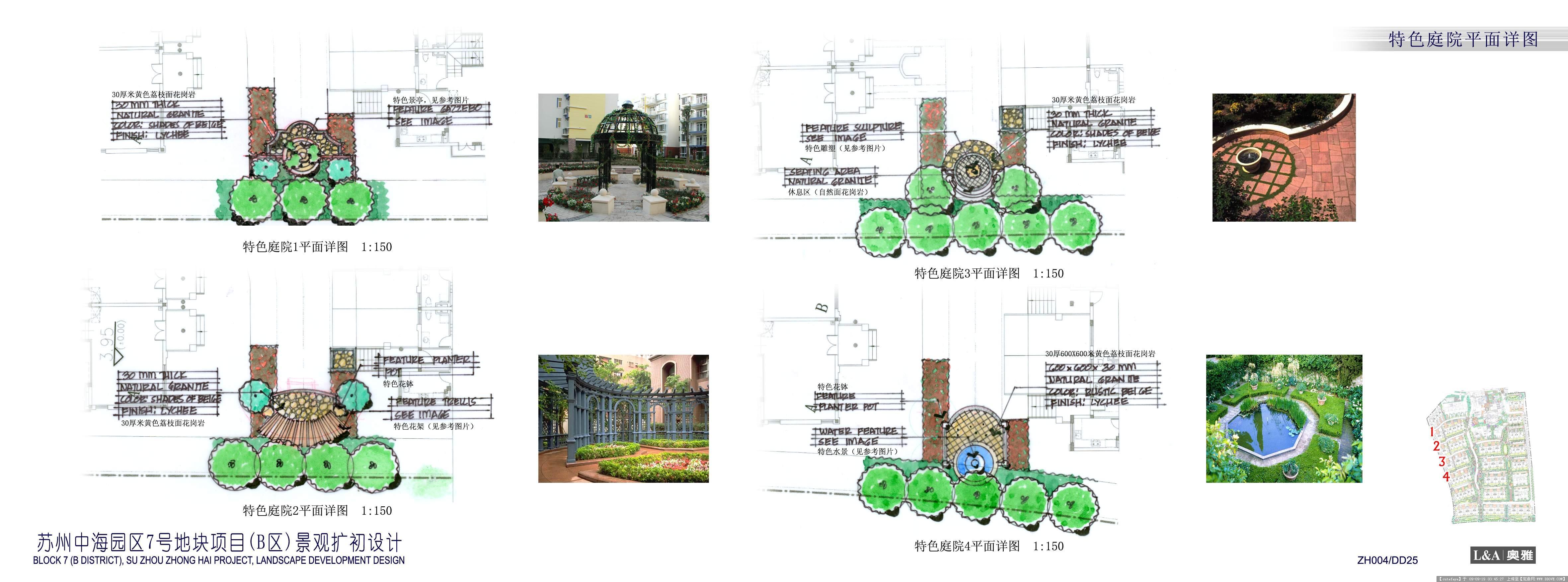 苏州某小区景观扩初手绘文本-dd25特色庭院平面.