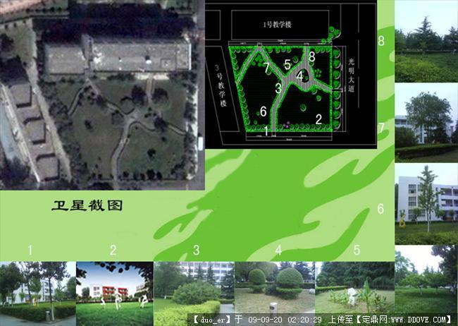 城市廣場景觀方案帶cad圖紙——園林景觀設計作業