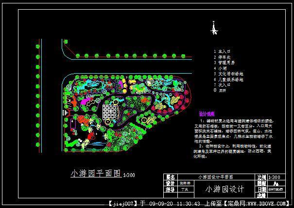 一个小游园的景观规划方案cad总平面图