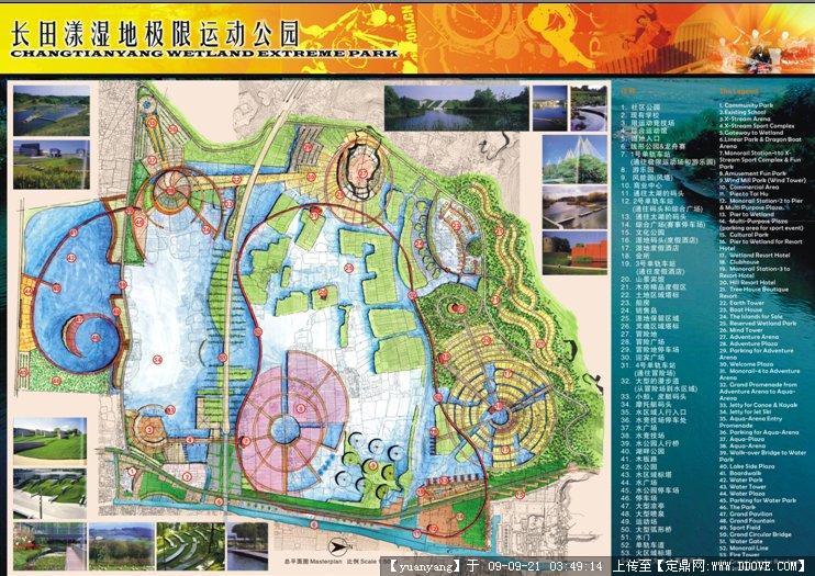 某湿地极限运动公园设计演示(ppt)