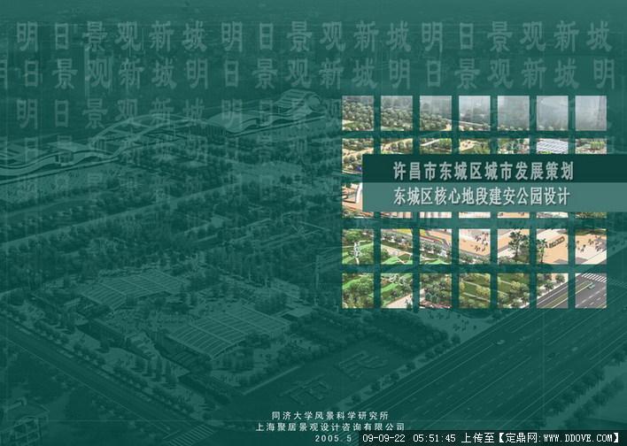 许昌市东城区城市发展策划核心地段建安公园设计全套文本与施工图