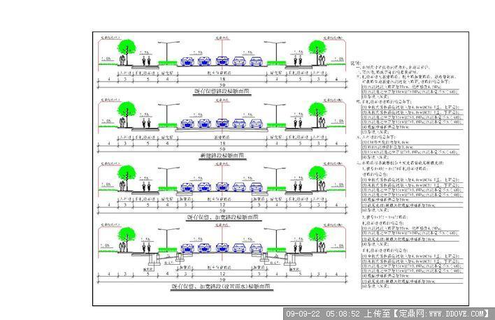 公园道路断面设计图