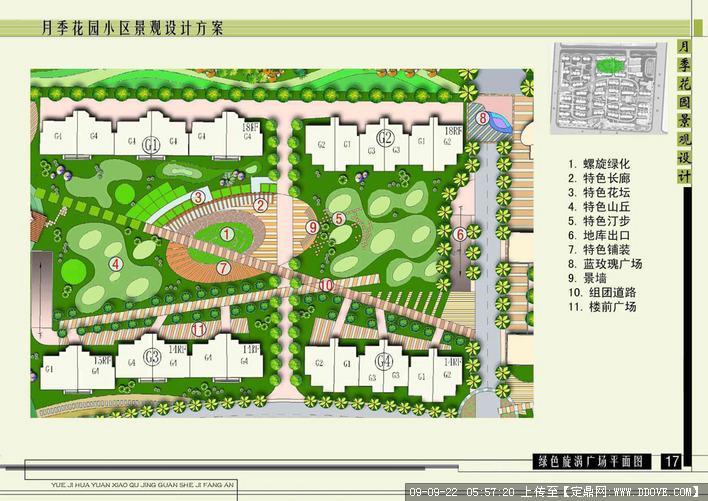 月季花园小区景观设计方案