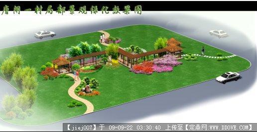 定鼎网 定鼎园林 园林方案设计 公园景观 现代阳光亭小游园鸟瞰  序号