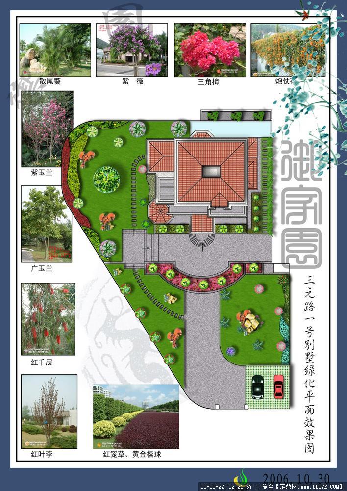 别墅绿化平面效果图的下载地址,园林方案设计,公园,.